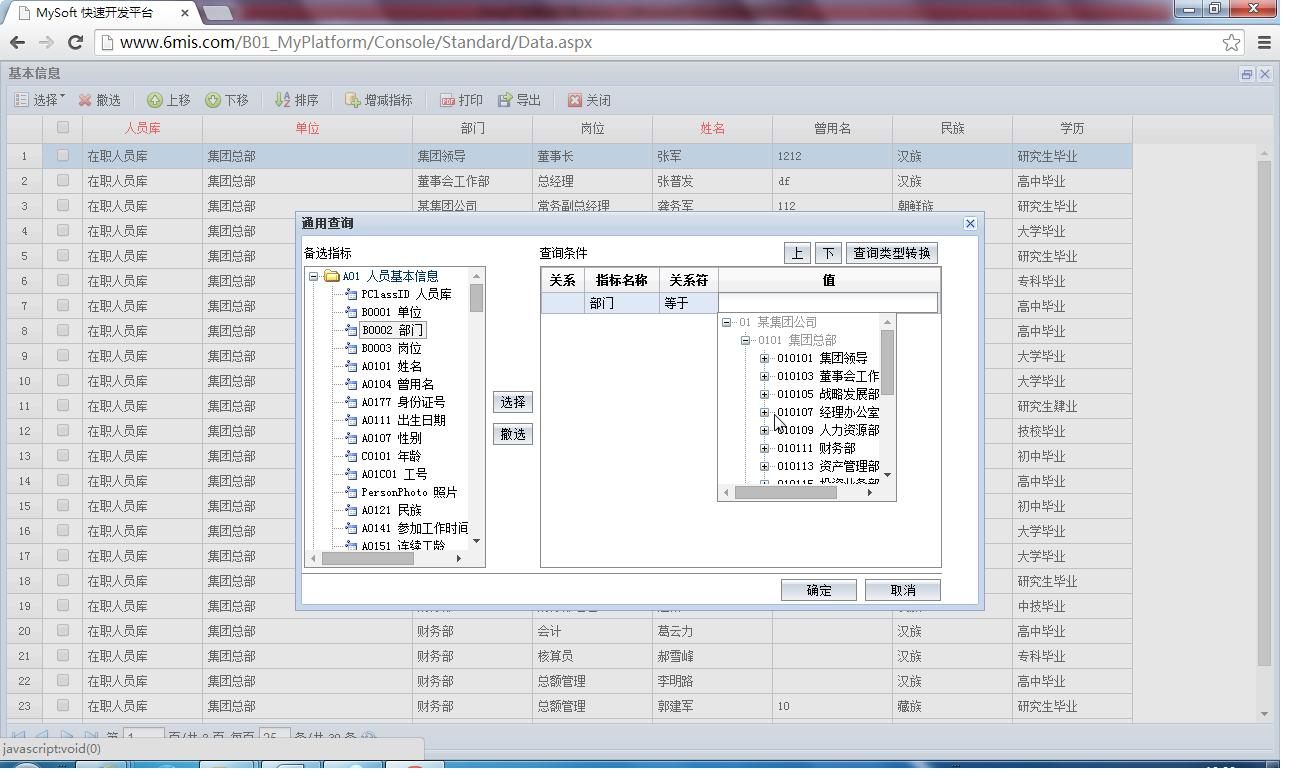 机关事业单位人事工资管理系统图片